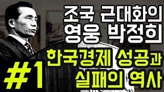 [강의채널]#1. 한국경제, 성공과 실패의 역사 #조국 근대화의 영웅 박정희 대통령