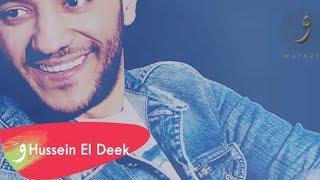 Hussein El Deek - Mahlaki [Remix By Steve Salameh] / حسين الديك - محلاكي