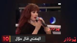 أسوء كلمات المشاهير العرب؟♤♤♤♤♤¿¡؟!