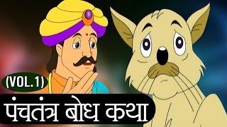 Panchatantra Tales | Animated Short Stories for Kids | Marathi - Jukebox 1
