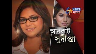 UNCUT SUDIPTA  10 JUNE, 201UNCUT SUDIPTA   10 JUNE 2017   ETV News Bangla