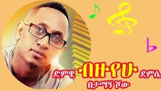 ድምዊ ብዙየሁ ደምሴ በታማኝ ሾው   Artist Bizuayehu Demissie with Tamagn Show