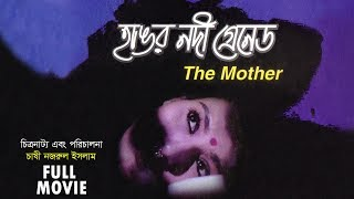 Hangor Nodi Grenade   Bangla Movie   Chashi Nazrul Islam   Sucharita, Sohel Rana, Aruna Biswas
