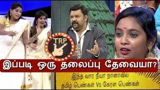 Super Figure's - Kerala or Tamil Nadu - Neeya Naana debate show