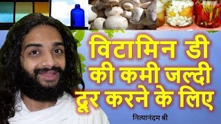 VITAMIN D DEFICIENCY FAST RECOVERY WITHOUT MEDICINES | VITAMIN D KAISE PURA KARE  NITYANANDAM SHREE