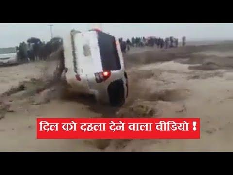Xxx Mp4 The Most Horrible Videos Of Bihar Floods दिल को दहला देने वाला है ये वीडियो 3gp Sex