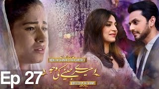Meray Jeenay Ki Wajah - Episode 27  APlus uploaded on 4 month(s) ago 42122 views