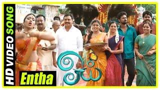 Oyee Tamil Movie Scenes | Entha ooru ponalum song | Nagineedu insulted | Geethan | Eesha