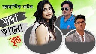 সাদা কালো বৃত্ত | Bangla Natok | ft. Nova | Hillol | Nasim | by Raihan Khan