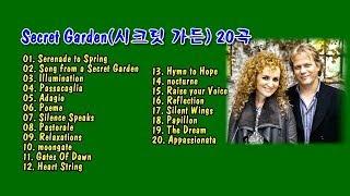 Secret Garden(시크릿 가든) 20곡