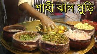 Shahi Jhaal Muri | Bangladeshi Street Food | Dhaka Street Food