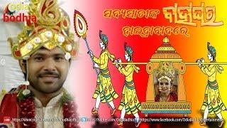 Sabya sachi nka bahaghara Hydrabad re - Odia Bodhia