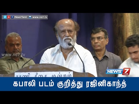 Rajinikanth talks about 'Kabali' at R M Veerapan's birthday function | Super Housefull | News7 Tamil