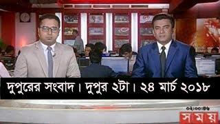 দুপুরের সময় | দুপুর ২টা | ২৪ মার্চ ২০১৮ | Somoy tv News Today | Latest Bangladesh News