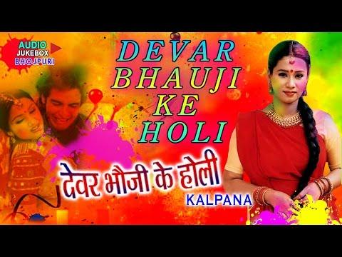 Xxx Mp4 Kalpana Holi 2016 Special DEVAR BHAUJI KE HOLI Bhojpuri Audio Songs Jukebox Hamaarbhojpuri 3gp Sex