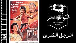 El Ragol El Shares Movie | فيلم الرجل الشرس