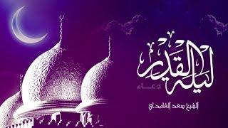 دعاء ليلة القدر | الشيخ سعد الغامدي