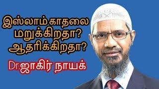 இஸ்லாம் காதலை மறுக்கிறதா?ஆதரிக்கிறதா? | Dr.ஜாகிர் நாயக் | Love in Islam | Dr.Zakir Naik |