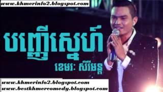 បញ្ញើស្នេហ៍ - Banher snae - ខេមរ សិរីមុន - [Khmer Love Song]
