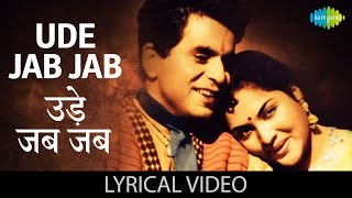 Uden Jab Jab Zulfen with lyrics | उड़े जब जब ज़ुल्फ़ें गाने के बोल |Naya Daur| Dilip Kumar/Vyjaintimala