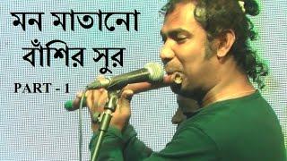 অপূর্ব বাঁশির সুর | Heart Touching Flute Tune | Awesome Bengali International Flute | Jalal Ahamed