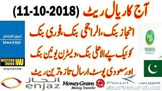 Today Saudi Riyal Rate For Pakistan (11-10-2018) Tahweel al Rajhi | Enjaz | NCB Quickpay