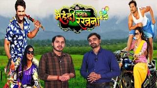 MEHNDI LAGA KE RAKHNA Bhojpuri Movie REVIEW | Khesari Lal Yadav | Kajal Raghwani