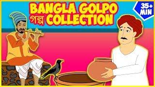 Bangla Golpo গল্প Collection - ঠাকুরমার ঝুলি 2018   Bangla Cartoon   রুপকথার গল্প   শয়নকাল গল্প