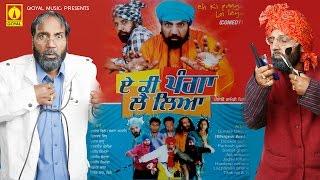 Bhajna Amli - Eh Ki Panga Lai Liya Comedy Movie - Goyal Music