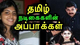 தமிழ் நடிகைகளின் அப்பாக்கள் | Tamil Actress Father | Tamil Cinema News | Kollywood List | #1