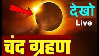 Lunar Eclipse 2019 LIVE चन्द्र ग्रहण : सुबह सुबह देख लो Watch In Mobile From Nasa 16 July 2019 News