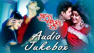 SUNA PHARUA Super Hit Album Full Audio Songs JUKEBOX | SARTHAK MUSIC