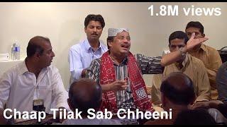 Chaap Tilak Sab Chheeni ~ Amir Khusrau