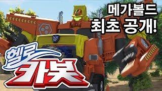 헬로카봇 변신&활약 모음 4화 - 메가볼드 Hello Carbot