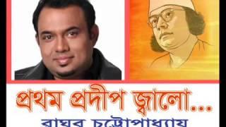 Prathamo Pradip Jalo প্রথম প্রদীপ জ্বালো মম ভবনে হে আয়ুস্মতি
