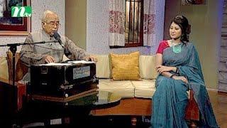 Aaj Sokaler Gaan (আজ সকালের গান)  | Episode 23 | Musical Program