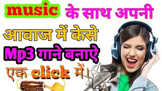 mobile se Kaise Banaye Mp3 gane,how to make voice record mp3,how to make music good voice for sing,