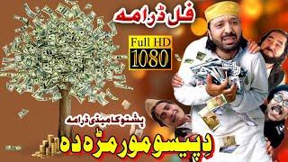 Pashto New HD Comedy Drama - Da Peso Mor Mra Da - Full Drama
