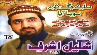 Shakeel Ashraf - Sohniya Mangte Tere Dar De - Latest Rabil Ul Awal Album 1436