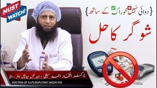 Sugar ka hal - Diabetes prevent with Food -  Dr. Iftikhar Ahmad Saifi - شوگر کا حل