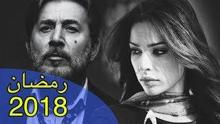 طريق - اقوى مسلسل في رمضان 2018 مع عابد فهد و نادين نجيم