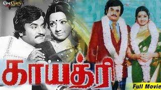 Gaayathri | Full Tamil Movie | Rajinikanth | Sridevi | Ilaiyaraaja | R. Pattabhiraman