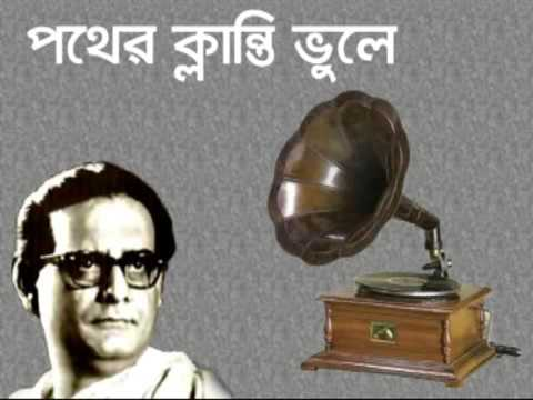 Pather Klanti Bhule ( non filmi ) - Hemanta Mukherjee