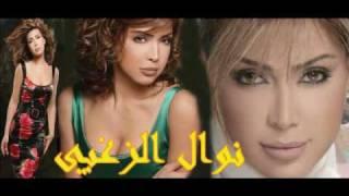 Nawal Al Zoughbi Mandam Alaik- English/Arabic Lyrics