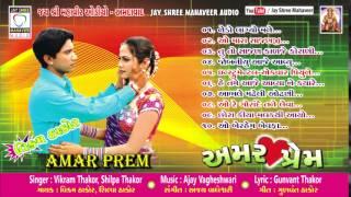 Amar Prem - Vikram Thakor - Full Audio JukeBox