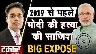 Takkar | 2019 से पहले मोदी की हत्या की साजिश | मोदी को क्यों मारना चाहते है?| Big Expose |CNBC Awaaz