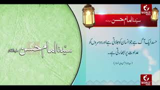 Quote  Hazrat Hassan AS | World News