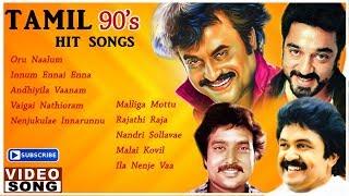 Tamil 90's Hit Songs | Video Jukebox | Ejamaan | Singara Vellan | Ilayaraja Hit Songs | Music Master