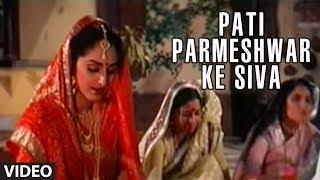 Pati Parmeshwar Ke Siva [Full Song] | Ganga Jamunaa Saraswati