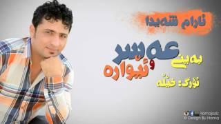 Aram Shaida W Xella 2015 xoshtrin Gorani - Hamay Jaza